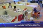 Приемни родители настояват за повишаване качеството на грижите