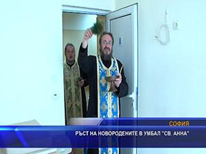 """Ръст на новородените в УМБАЛ """"Св. Анна"""""""