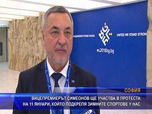 Вицепремиерът Симеонов ще участва в протеста на 11 януари, който подкрепя зимните спортове у нас