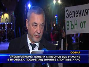 Вицепремиерът Валери Симеонов взе участие в протеста, подкрепящ зимните спортове у нас