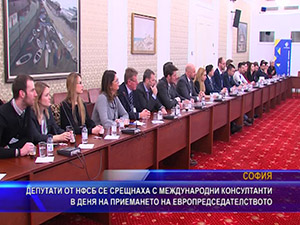 Депутати от НФСБ се срещнаха с международни консултанти в деня на приемането на европредседателството