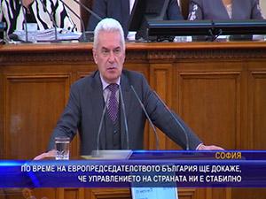 По време на европредседателството България ще докаже, че управлението на страната ни е стабилно