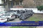 До 50 хиляди лева глоба заплашва бургаската гара