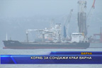 Кораб за сондажи край Варна
