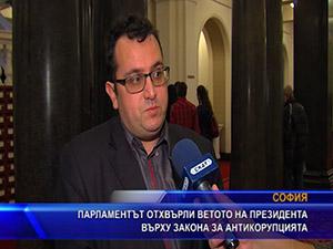 Парламентът отхвърли ветото на президента върху закона за антикорупцията