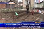 Приключиха спасително-проучвателните разкопки в частен имот