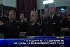 119 години от създаването на щаба на военноморските сили