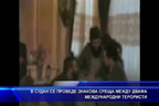 В Судан се проведе знакова среща между двама международни терористи
