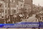 """На 13.01.1915г. се е състояла премиерата на първия български игрален филм """"Българан е галант"""""""