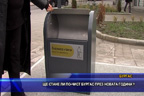Ще стане ли по-чист Бургас през новата година?