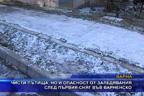 Чисти пътища, но и опасност от заледявания след първия сняг във Варненско