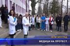 Медици на протест