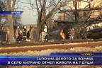 Започна делото за взрива в село Хитрино отнел живота на 7 души