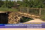 Започна първият етап от дългоочаквания строеж на моста