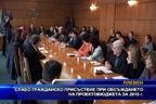 Слабо гражданско присъствие при обсъждането на проектобюджета за 2018 г.