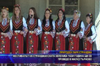 Фестивалът на странджанската зеленика тази година ще се проведе в Mалко Tърново