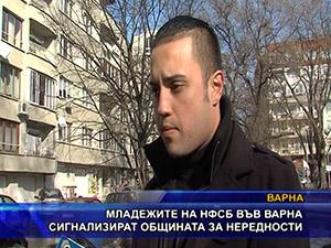 Младежите на НФСБ във Варна сигнализират общината за нередности