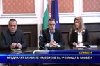 Предлагат сливане и местене на училища в Сливен