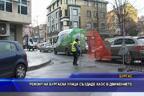 Ремонт на Бургаска улица създаде хаос в движението