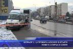 Шофьор с 1,6 промила алкохол в кръвта помете спирка в София