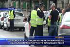 Шуменската полиция отчете намаляване на пътнотранспортните произшествия