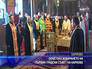 Почетоха избирането на първия градски съвет на Карлово