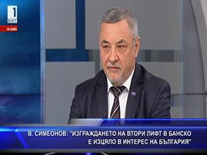 Симеонов: Изграждането на втори лифт в Банско е изцяло в интерес на България