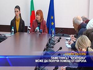 """Паметникът """"Бузлуджа"""" може да получи помощ от Европа"""