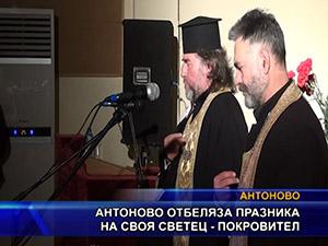 Антоново отбеляза празника на своя светец - покровител