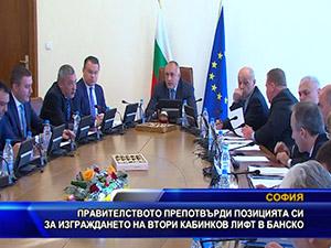 Правителството препотвърди позицията си за изграждането на втори кабинков лифт в Банско