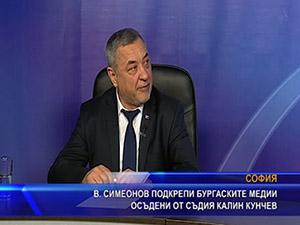 Симеонов подкрепи Бургаските медии осъдени от съдия Калин Кунчев