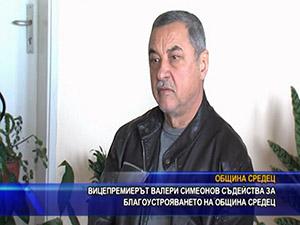 Вицепремиерът Валери Симеонов съдейства за благоустрояването на община Средец