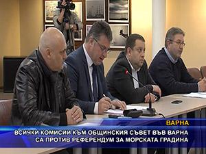 Всички комисии към общинския съвет във Варна са против референдум за Морската градина