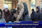 Протест срещу новите такси в детските градини