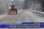 Снежна буря затвори котленския проход за тежкотоварни машини