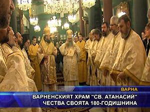 """Варненският храм """"Св. Атанасий"""" чества своята 180-годишнина"""