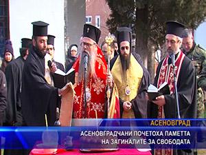 Асеновградчани почетоха паметта на загиналите за свободата