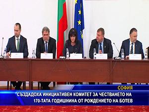 Създадоха инициативен комитет за честването на 170-тата годишнина от рождението на Ботев