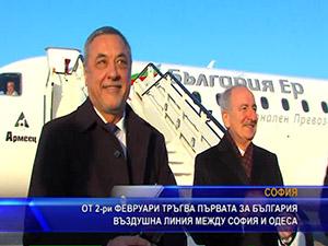 От 2-ри февруари тръгва първата за България въздушна линия между София и Одеса