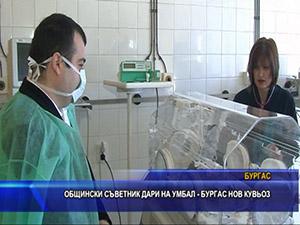 Общински съветник дари на УМБАЛ - Бургас нов кувьоз