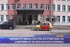 Здравното министерство изготвя план за оздравяване на врачанската болница