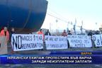 Украински екипаж протестира във Варна заради неизплатени заплати