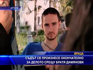 Съдът се произнесе окончателно за делото срещу братя Дамянови