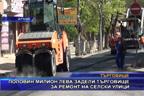Половин милион лева задели Търговище за ремонт на селски улици