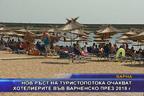 Нов ръст на туристопотока очакват хотелиерите във варненско през 2018 г.