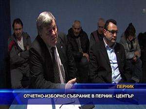 Отчетно-изборно събрание в Перник - център