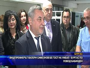 Вицепремиерът Валери Симеонов бе гост на УМБАЛ - Бургас по повод Бабинден