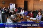 Отчетоха резултатите от проект за осигуряване на устойчива градска среда
