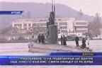 Придобиването на подводница ще вдигне още нивото във ВМС, смята офицер от резерва