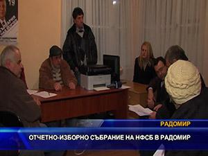 Отчетно-изборно събрание на НФСБ в Радомир